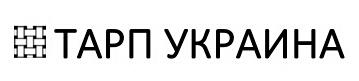 Тарп Украина